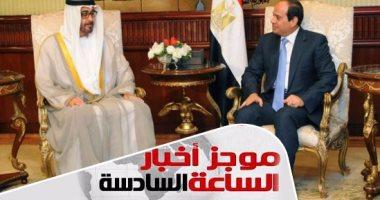 موجز أخبار الساعة 6.. الرئيس السيسى يستقبل ولى عهد أبو ظبى بمطار القاهرة