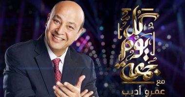 """تعرف على خريطة برامج اليوم.. حكيم ضيف """"كل يوم جمعة"""" مع عمرو أديب"""