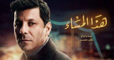 فى الحلقة 23 من هذا المساء.. إياد نصار وحنان مطاوع يقضيان شهر عسل بلبنان