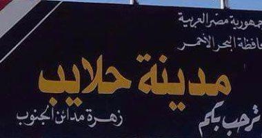 بالصور .. حكاية تسمية مدينة حلايب المصرية بـ