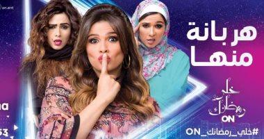 15 حلقة جاهزة للعرض من مسلسل ياسمين عبد العزيز