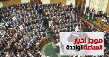 موجز أخبار الساعة 1 ظهرا .. البرلمان يدعو أعضاءه لجلسة عامة للتصويت على تعديل وزارى