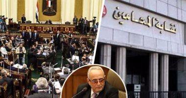 مجلس النواب ونقابة المحامين - صورة أرشيفية