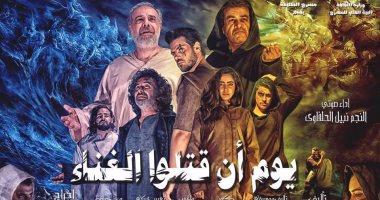 """بيرم التونسى يستضيف آخر ليلة عرض لمسرحية"""" يوم أن قتلوا الغناء"""" 16 أكتوبر"""