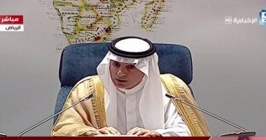 الجبير: إطلاق مركزا لمكافحة الإرهاب في ختام القمة الإسلامية - الأمريكية