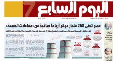 """اليوم السابع:""""مصر تجنى 268 مليار دولار أرباحا صافية من مفاعلات الضبعة"""""""