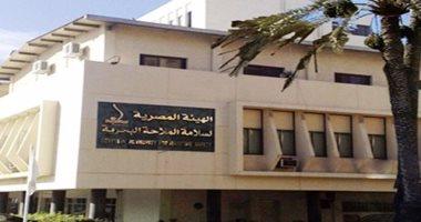 الهيئة المصرية لسلامة الملاحة البحرية تحقق فائضا مليارا و927 مليون جنيه