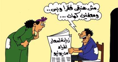 المصريون يقاطعون الاستحمام بعد رفع أسعار المياه.. بكاريكاتير اليوم السابع