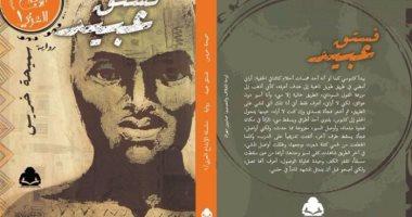 """هيئة الكتاب تصدر """"فستق عبيد"""" للأردنية سميحة خريس"""