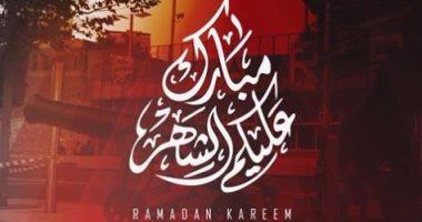 شهر رمضان - أرشيفية