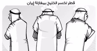 """قطر """"تتقازم""""بعد ارتمائها فى أحضان إيران.. بكاريكاتير """"اليوم السابع"""""""