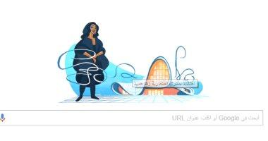"""جوجل يحتفل بذكرى تكريم المعمارية العراقية """"زها حديد"""""""