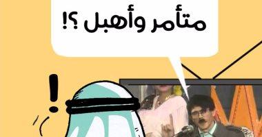 """قطر """"متآمر وأهبل"""" فى فبركة الأخبار بكاريكاتير """"اليوم السابع"""""""