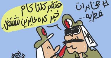 """فبركة الأخبار دليل بلاهة """"المخابرات القطرية"""" فى كاريكاتير """"اليوم السابع"""""""