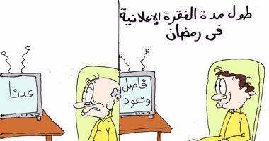 """طول """"الفترة الإعلانية"""" فى كاريكاتير """"اليوم السابع"""": هرمنا"""