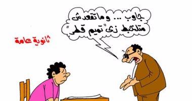"""""""تميم"""" الخايب والثانوية العامة فى كاريكاتير """"اليوم السابع"""""""