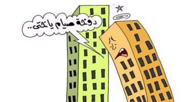 """عقار """"الأزاريطة"""" المائل فى كاريكاتير """"اليوم السابع"""": """"دوخة صيام ياختى"""""""