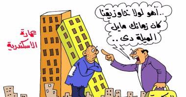 """""""خوازيق"""" الحكومة وحال المواطن """"المايل"""".. بكاريكاتير """"اليوم السابع"""""""