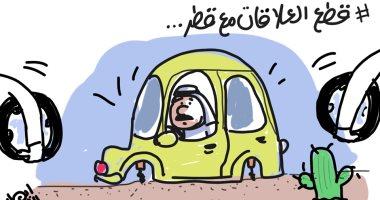 العلاقات كاريكاتير 201706060258325832.jpg