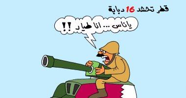 مش شغلتى يا اهبل.. طيار  يقود دبابة لحماية تميم بكاريكاتير