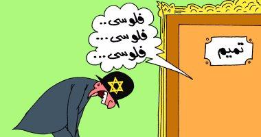 """راحت فلوسك يا تميم فى كاريكاتير ساخر لـ""""اليوم السابع"""""""