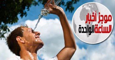 موجز أخبار الساعة 1 ظهرا .. موجة حارة تبدأ غدا والعظمى بالقاهرة تتجاوز 40 درجة نهاية الأسبوع