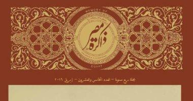 فنار بور سعيد والسلطان حسين كامل فى العدد الـ 25 من ذاكرة مصر