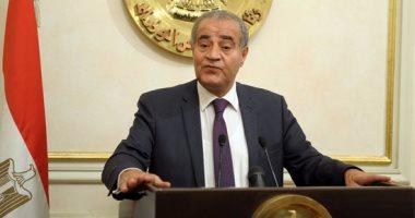 وزير التموين: مد الأوكازيون الصيفى حتى 30 سبتمبر بمناسبة بدء العام الدراسى