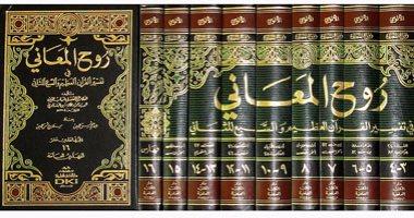 كتاب تفسير روح المعاني للالوسي
