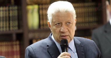 جلسة رئيس البرلمان تمنع مرتضى منصور من حضور القمة