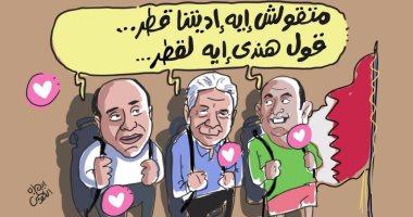"""""""حمدين وعلى وجنينة"""" ماتقولش إيه اديتنا قطر..!"""" فى كاريكاتير """"اليوم السابع"""""""