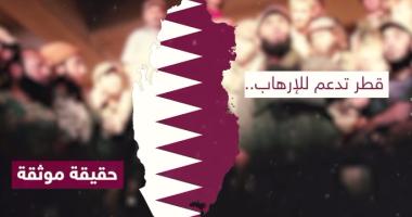 بالفيديو.. تعرف على رجال قطر لدعم الإرهاب فى سوريا وليبيا والعراق