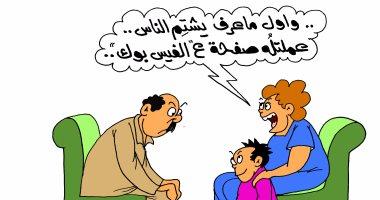 """""""الفيس بوك"""".. منصة تدريب الأبناء على فنون السباب.. بكاريكاتير""""اليوم السابع"""""""