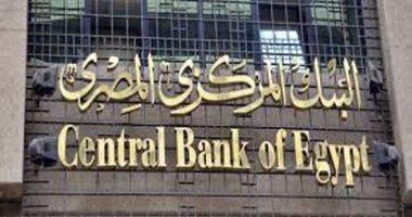 البنك المركزى: تراجع المعدل السنوى للتضخم الأساسى إلى 5.9% فى يوليو الماضى