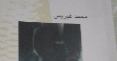 """هيئة الكتاب تصدر """"قبضة جمر.. دور المثقفين فى مواجهة الإرهاب"""""""