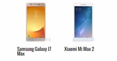 إيه الفرق.. أبرز الاختلافات بين هاتفى Galaxy J7 Max وXiaomi Mi Max 2