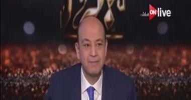 """عمرو أديب بـ""""ON Live"""": دولة الإمارات مستهدفة الآن بالعمليات الإرهابية"""