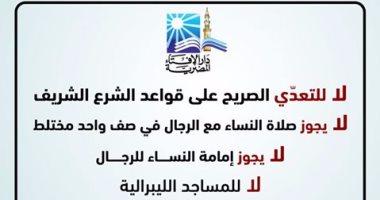 الإفتاء ردًا على المسجد الليبرالى بلندن: لا يجوز إمامة المرأة للرجل فى الصلاة
