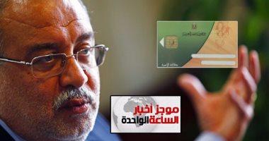 موجز أخبار الساعة 1 .. الحكومة تمد مهلة تحديث بطاقات التموين لـ15 يوليو