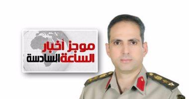 موجز6.. المتحدث العسكرى: اكتشاف وتدمير 9 أنفاق بشمال سيناء بأطوال تصل 3 كم