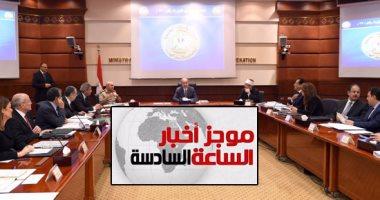الحكومة تمد حالة الطوارئ بالبلاد 3 أشهر
