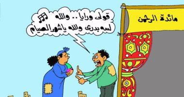 """ضيوف موائد الرحمن يبكون الشهر الفضيل.. فى كاريكاتير """"اليوم السابع"""""""