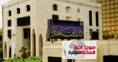 دار الإفتاء تعلن غدا أول أيام عيد الفطر