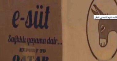 """بالفيديو ..تميم يغذى القطريين بـ""""لبن الحمير"""" التركى لتعويض نقص الحليب البقرى"""