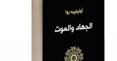"""مؤلف كتاب """"الجهاد والموت"""": الإرهاب لا يأتي من الإسلام"""