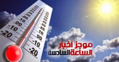 موجز 6.. تحذير من عدم استقرار الطقس من الأربعاء للجمعة وأمطار تصل إلى السيول