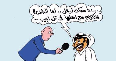 """تميم يقبل الرحيل ويحيل إغلاق الجزيرة لتل أبيب فى كاريكاتير """"اليوم السابع"""""""