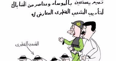 """""""تميم"""" يستعين بالموساد لتأديب المعارضين له فى كاريكاتير """"اليوم السابع"""""""