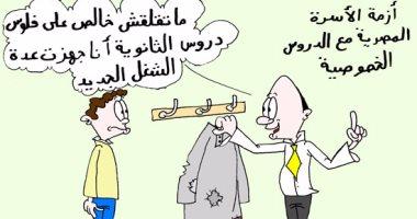 """""""التسول"""" السبيل الوحيد لتوفير أموال الدروس فى كاريكاتير """"اليوم السابع"""""""
