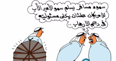 تميم يسلم والده للأمريكان لإنقاذ نفسه فى كاريكاتير ساخر لليوم السابع